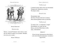 romeo-i-dzuljetta-2