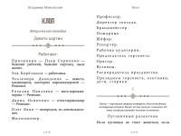 Маяковский, Владимир: Клоп. Animedia Company, 2015