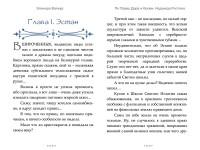 Валкур, Эленора: По Праву Дара и Крови. Книга первая. Надежда Ростона. Animedia Company, 2015