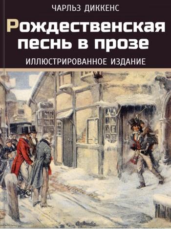 http://animedia-company.cz/ebooks-catalog/classics/rozdestvenskaja-pesn-v-proze/