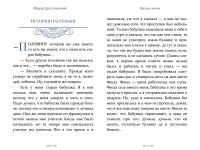 Достоевский, Фёдор: Белые ночи. Animedia Company, 2015