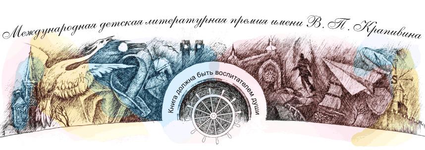 Завершён приём работ на литературную премию Владислава Крапивина