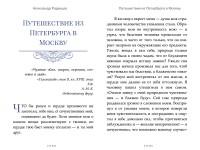 Радищев, Александр: Путешествие из Петербурга в Москву. Animedia Company, 2015