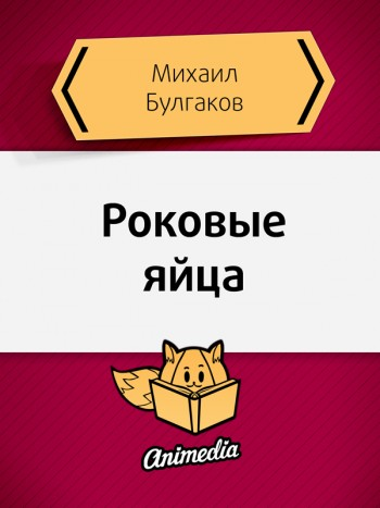 Булгаков, Михаил: Роковые яйца. Animedia Company, 2015
