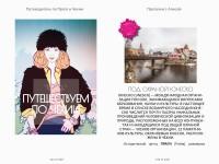 Прага и Чехия — путеводитель «Прогулки с Алисой». Издание осень-зима 2015/2016