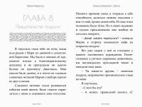 Ларосса, Юлия: Семья Эскалант. Книга 1. Злата. Animedia Company, 2015