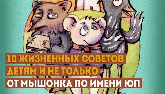 10 жизненных советов детям и не только от мышонка по имени Юп