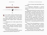Кангин, Артур: Настя Иванько и полуостров Крым. Animedia Company, 201
