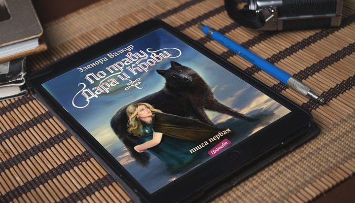 Рецензия на книгу «Надежда Ростона» на блоге о фэнтези и фантастике