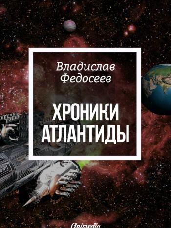 Федосеев, Владислав: Хроники Атлантиды. Animedia Company. Прага, 2016