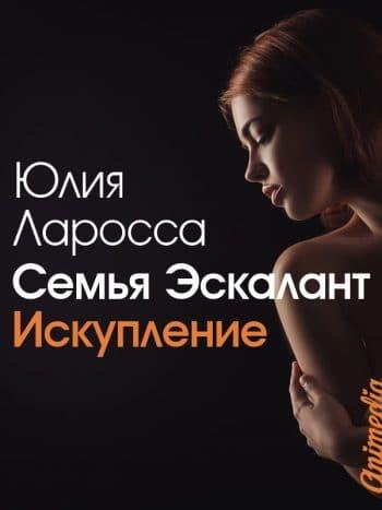 Обложка. Ларосса, Юлия: Семья Эскалант. Книга 2. Искупление. Animedia Company, 2016