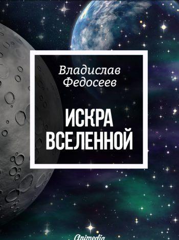 Федосеев, Владислав: Искра Вселенной. Animedia Company. Прага, 2016