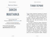 Вереск, Вероника: Закон маятника. Animedia Company, 2016