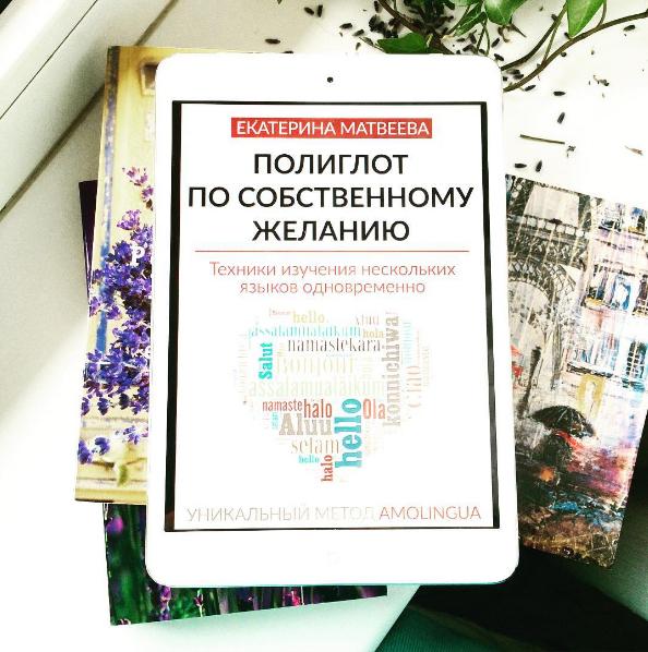 """Рецензия на книгу """"Полиглот по собственному желанию"""""""