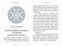 Гайдук, Николай: Волхитка. Animedia Company, 2016