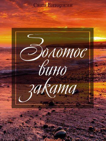 Саша Виторжин: Золотое вино заката. Animedia Company, 2016