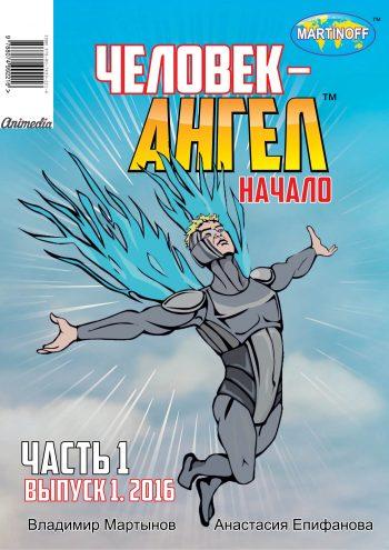 Мартынов, Владимир: Человек-ангел. Выпуск 1 (Комикс). Animedia Company, 2016