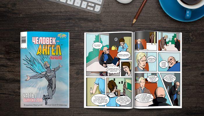Первый выпуск комикса «Человек-ангел» уже в продаже