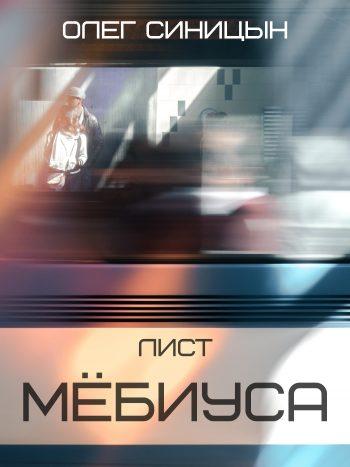 Синицын, Олег: Лист Мёбиуса. Animedia Company, 2016