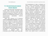 Добрушина, Нина Роландовна: Сослагательное наклонение в русском языке. Animedia Company, 2016