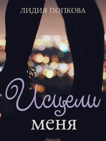 Попкова, Лидия: Исцели Меня. Animedia Company, 2016