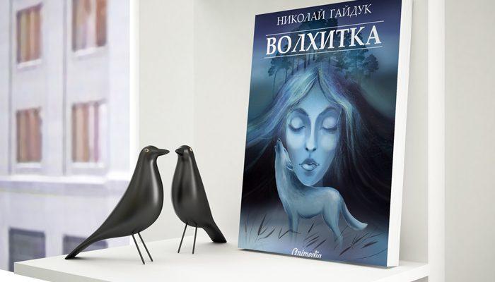 Для людей не просто думающих, но еще и ценящих красоту настоящего русского языка. Рецензия