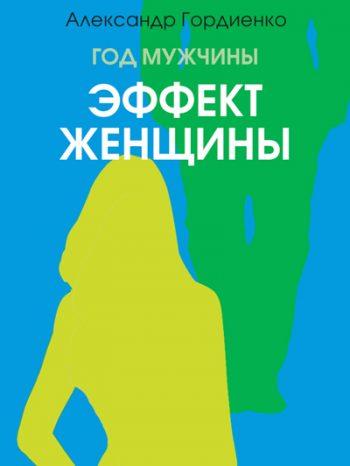 Гордиенко, Александр: Год Мужчины. Эффект Женщины. Animedia Company, 2017