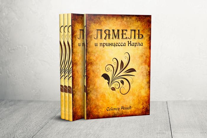 Книжная новинка — фэнтези «Лямель и принцесса Нарла»