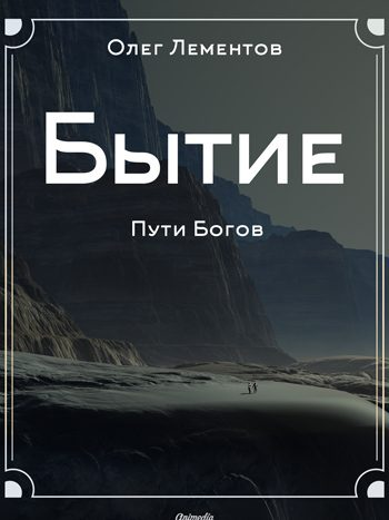 Лементов, Олег: Бытие. Animedia Company, 2017