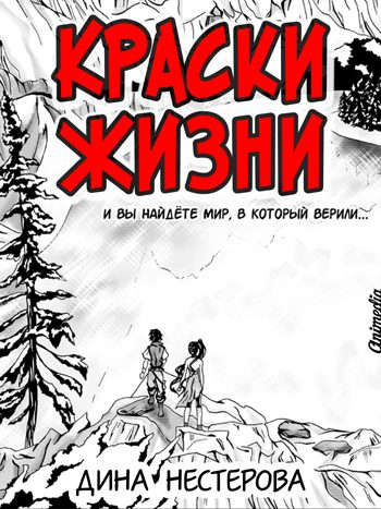 Нестерова, Дина: Краски жизни (комиксы). Animedia Company. Прага, 2017