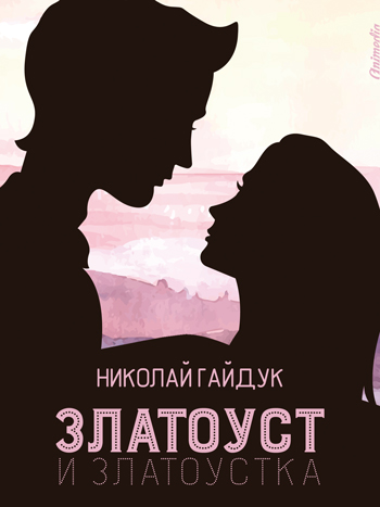 Гайдук, Николай: Златоуст и Златоустка. Animedia Company, 2017