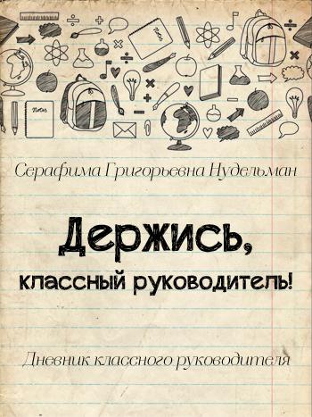 Нудельман, Серафима Григорьевна: Держись, классный руководитель! Animedia Company. Прага, 2017