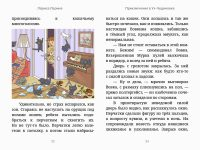 Ларина, Лариса: Приключения в Ух-Чудиновке (Волшебная повесть для детей и не только). Animedia Company. Прага, 2017.