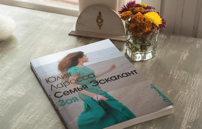 Вышла третья книга саги о любви «Семья Эскалант»!