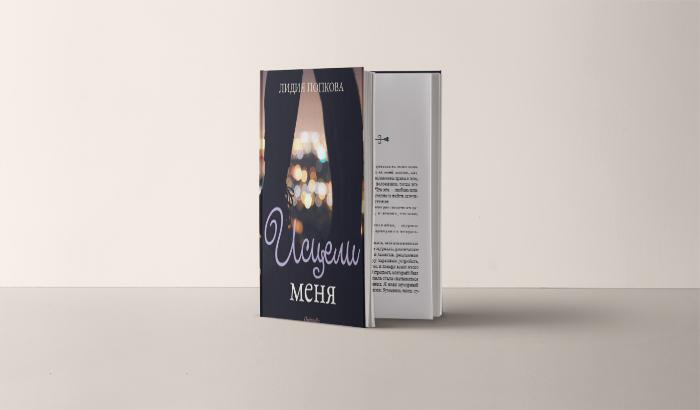 Рецензии и отзывы на женский роман «Исцели меня»