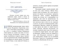Достоевский, Фёдор: Братья Карамазовы. Animedia Company, 2015