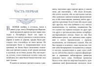 Достоевский, Фёдор: Идиот. Animedia Company, 2015