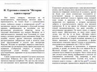 istoria-odnogo-goroda1