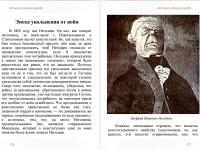 istoria-odnogo-goroda2
