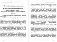 istoria-odnogo-goroda3