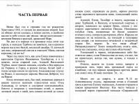 belaya-gvardia1