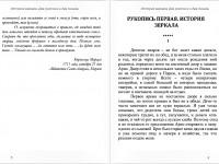 istoria-zerkala2