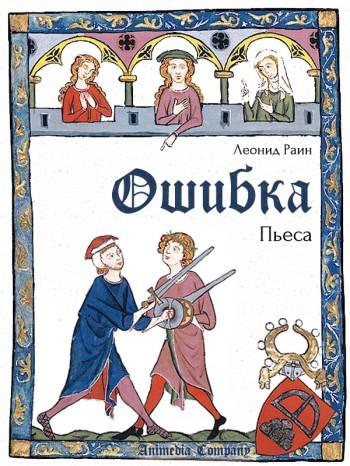 Oshibka-cover1