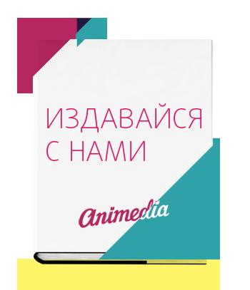 Издавайся с Animedia