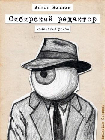 Сибирский редактор