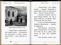 Dvorjanskoje-gnezdo-4