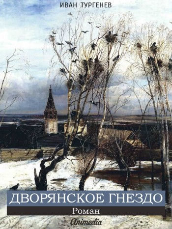 Электронное издание романа «Дворянское гнездо» И. Тургенева