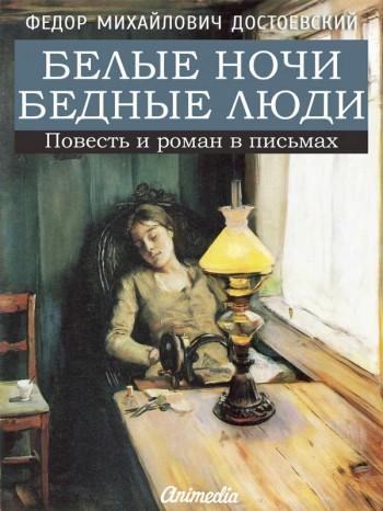"""роман """"Бедные люди"""" и повесть """"Белые ночи"""""""