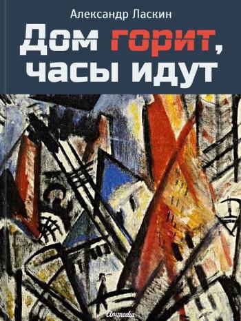 dom-gorit-chasy-idut-cover