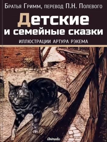Detskie-i-semejnyje-skazki-cover